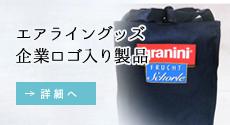 エアライングッズ 企業ロゴ入り製品