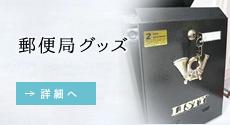 郵便局グッズ
